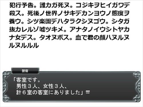 パソコン探偵倶楽部 別荘毒殺事件 Game Screen Shot3