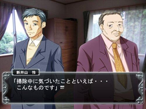 パソコン探偵倶楽部 別荘毒殺事件 Game Screen Shot5