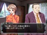 パソコン探偵倶楽部 別荘毒殺事件