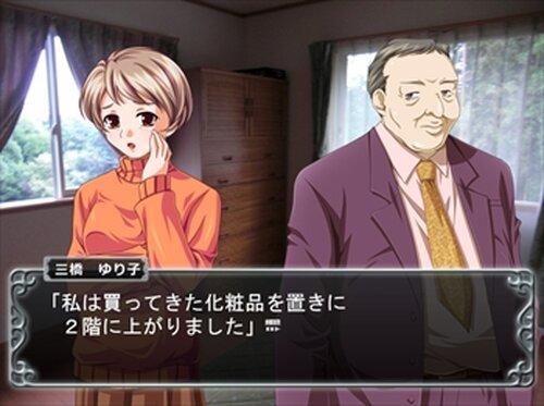 パソコン探偵倶楽部 別荘毒殺事件 Game Screen Shots