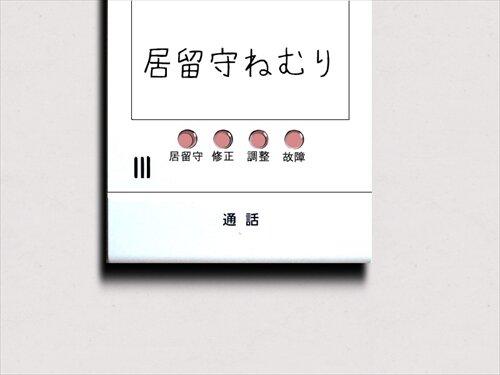 居留守ねむり Game Screen Shot1