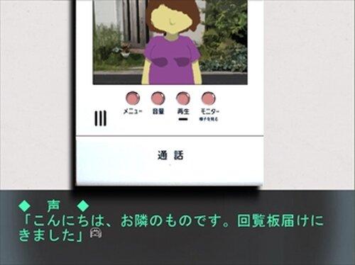 居留守ねむり Game Screen Shot3