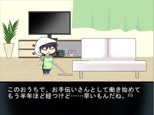 居留守ねむり Game Screen Shot4