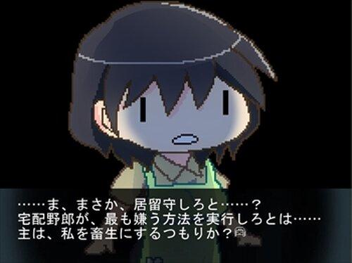居留守ねむり Game Screen Shots