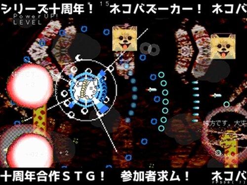 ネコバ十周年合作STG Game Screen Shot3
