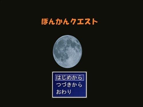 ぽんかんクエスト Game Screen Shots