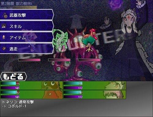 トネリコの大冒険2 #レモットの記録 Game Screen Shots