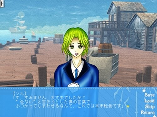 星屑の宴 Game Screen Shot5