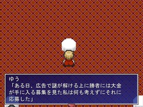 謎だらけの洋館からの脱出 Game Screen Shot2