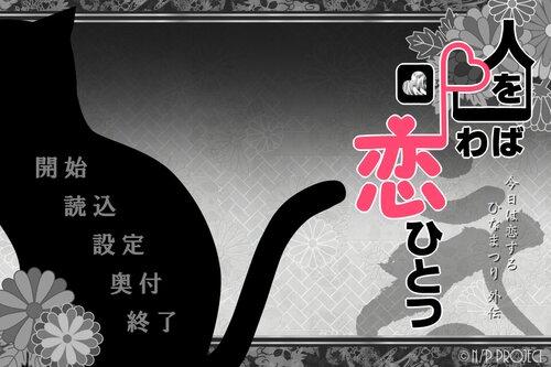人を呪わば恋ひとつ(Windows版) Game Screen Shot1