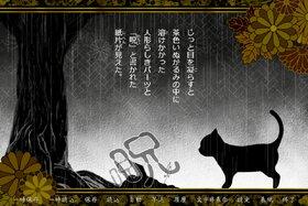 人を呪わば恋ひとつ(Windows版) Game Screen Shot2