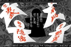 人を呪わば恋ひとつ(Windows版) Game Screen Shot3