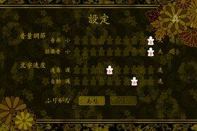 人を呪わば恋ひとつ(Windows版) Game Screen Shot4