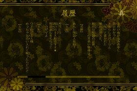 人を呪わば恋ひとつ(Windows版) Game Screen Shot5