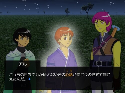 異世界の旅路R~時空を超えた交響曲~ Game Screen Shot1