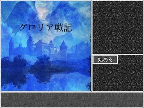 グロリア戦記 Game Screen Shots