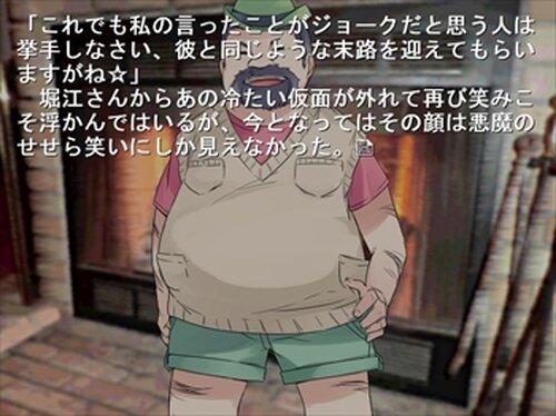 Teufel Teich~嗟嘆の湖~ 研修篇 Vollstaendige Version Game Screen Shot3