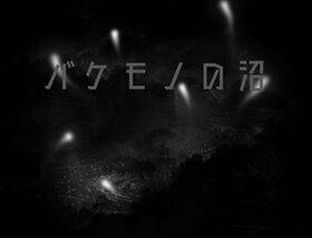 バケモノの沼 Game Screen Shot2