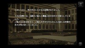 幸福のラルカ Game Screen Shot3