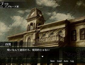 ヴァイオレット・ブラッド体験版 Game Screen Shot5