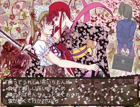 幽霊屋敷桜Ver2 Game Screen Shot3