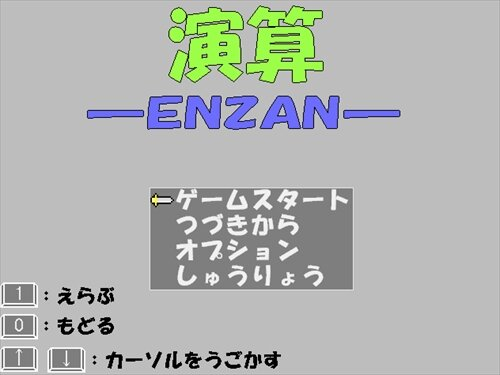 演算―ENZAN― Game Screen Shot1