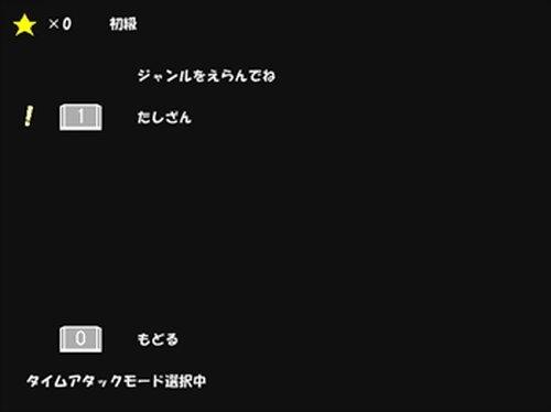 演算―ENZAN― Game Screen Shot2
