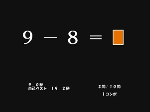 演算―ENZAN― Game Screen Shot3