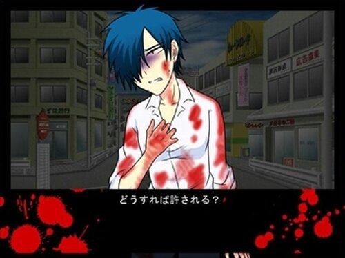 歪んだ愛しか示せなかった俺を許して。 Game Screen Shot4