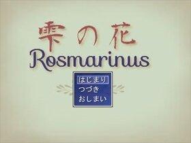 雫の花 Game Screen Shot5