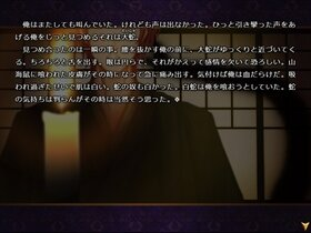 「怪奇幻想夢物語 怪獣綺譚 桜蛇伝」序 Game Screen Shot4