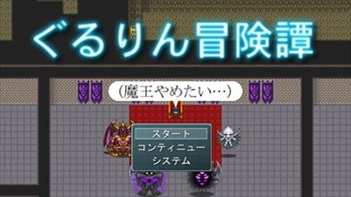 ぐるりん冒険譚 Game Screen Shot5