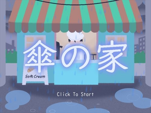 傘の家(未完成版) Game Screen Shot1