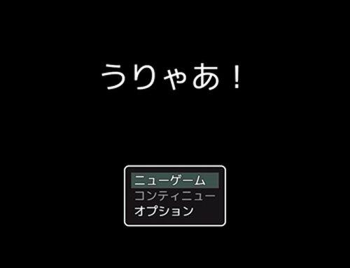 うりゃあ! Game Screen Shot2