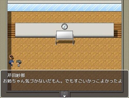 うりゃあ! Game Screen Shot3