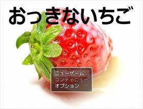おっきないちご Game Screen Shot2