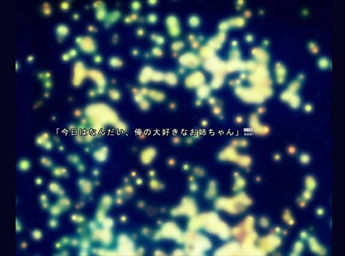 きのう見るは、眩しい夜。 Game Screen Shot