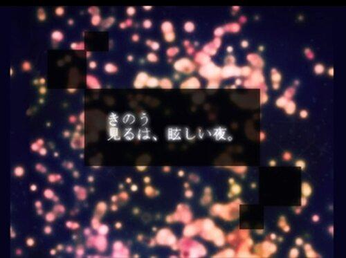 きのう見るは、眩しい夜。 Game Screen Shot5