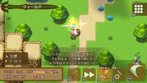 ぶきあつめ ~なんでも武器になるRPG~ Game Screen Shot1