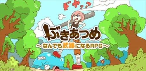 ぶきあつめ ~なんでも武器になるRPG~ Game Screen Shot5