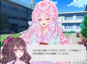 プリンセス・ブレンド Game Screen Shot2