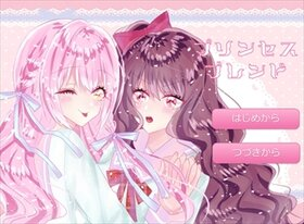 プリンセス・ブレンド Game Screen Shot5