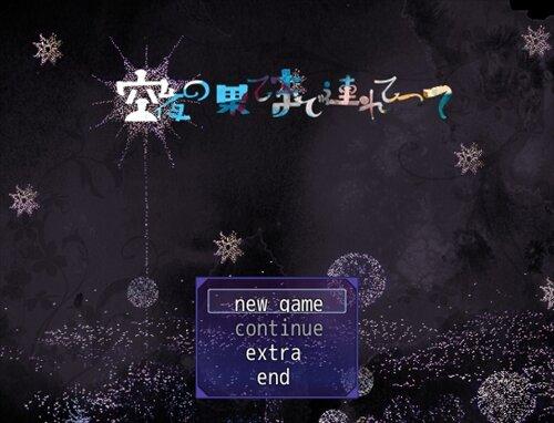 空夜の果てまで連れてって Game Screen Shot1