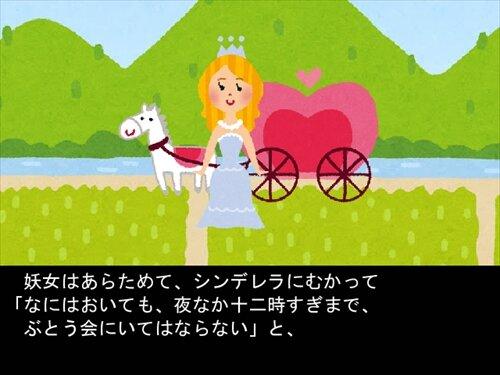 コマンド入力式アドベンチャー『シンデレラ』 Game Screen Shot