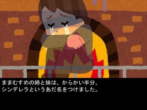コマンド入力式アドベンチャー『シンデレラ』 Game Screen Shot2