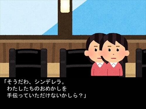 コマンド入力式アドベンチャー『シンデレラ』 Game Screen Shot3