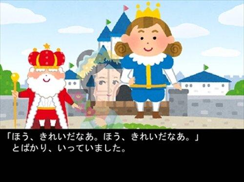 コマンド入力式アドベンチャー『シンデレラ』 Game Screen Shot4