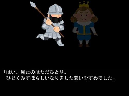 コマンド入力式アドベンチャー『シンデレラ』 Game Screen Shot5