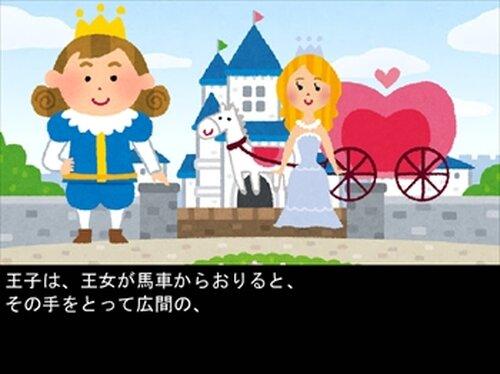 コマンド入力式アドベンチャー『シンデレラ』 Game Screen Shots