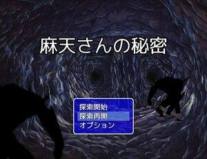 麻天さんの秘密 Game Screen Shot